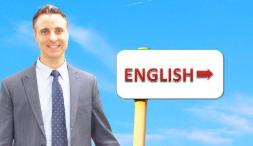社会人が英語ペラペラになる勉強法