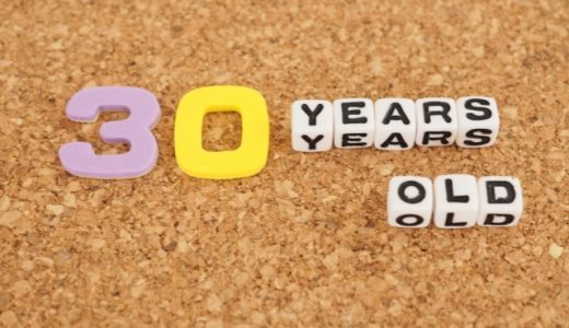 30代からでも英語ペラペラになれる | 30代の学習戦略まとめ