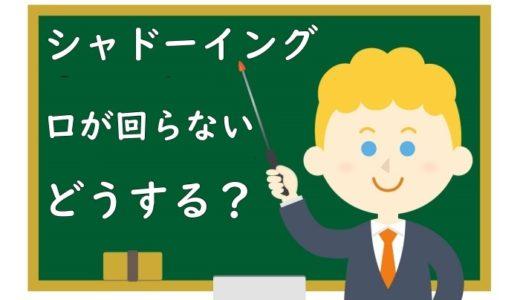 シャドーイングで口が回らない | 英語学習者の悩みへ対処法を紹介